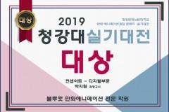 2019 청강대 실기대회 대상수상