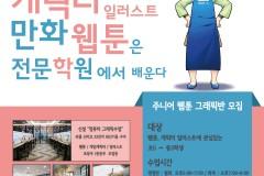 캐릭터일러스트  / 웹툰반 모집