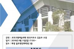 유학설명회/초청특강