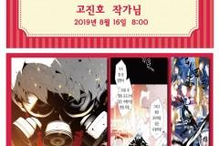 """네이버웹툰 """"테러맨"""" 고진호 작가 초청특강"""