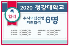 2020청강대 수시모집합격