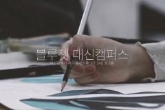 블루젯 대신캠퍼스 소개