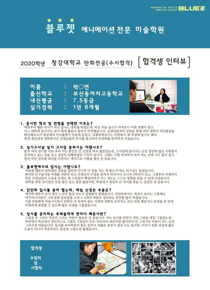 합격생인터뷰2020-05.jpg