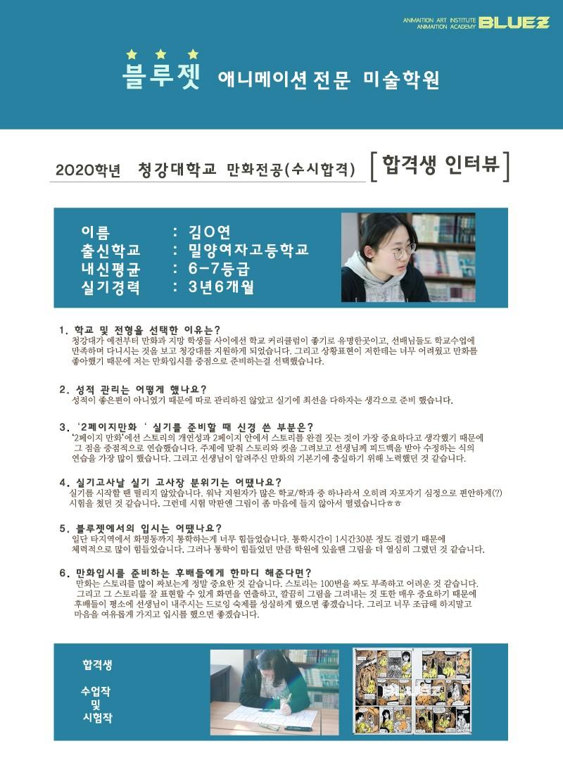 합격생인터뷰2020-02.jpg
