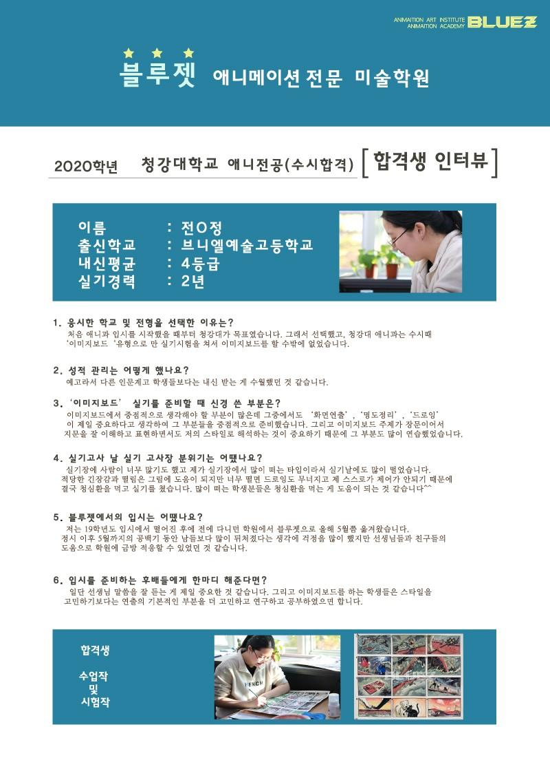 합격생인터뷰2020-01.jpg