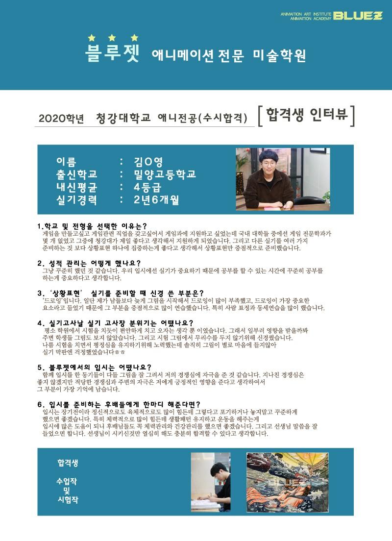 합격생인터뷰2020-03.jpg