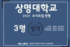 2021 상명대 수시합격 축하합니다