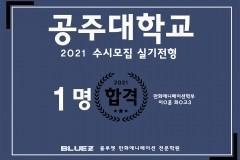 2021공주대학교 합격