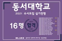 2021 동서대 수시합격 축하합니다