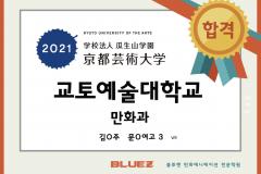 2021교토예술대학교 2명합격