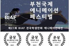 부천 국제 애니메이션 페스티발 수상
