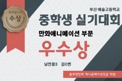 부산예술고 중학생실기대회 우수상 수상