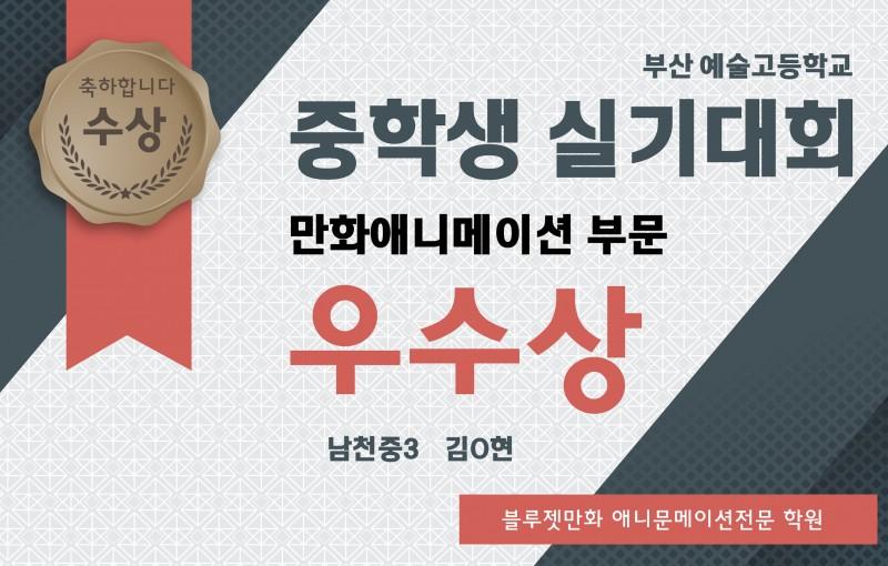중학생실기대회수상2021-2.jpg