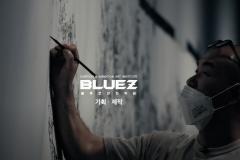 bluez 작가인터뷰 시리즈 1편 1