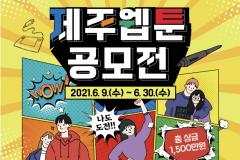 """제주 웹툰공모전 청소년 부문  """"대상"""""""