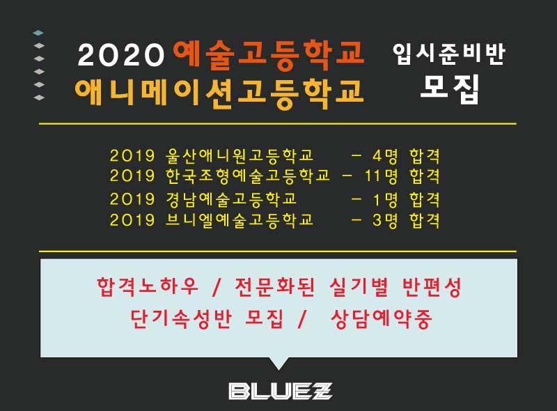 2020 애니고/예고 준비반모집
