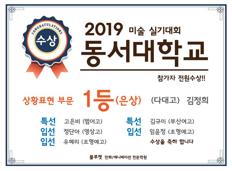 2019 동서대 실기대회 수상