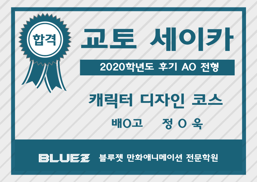 2020교토 세이카대학 합격