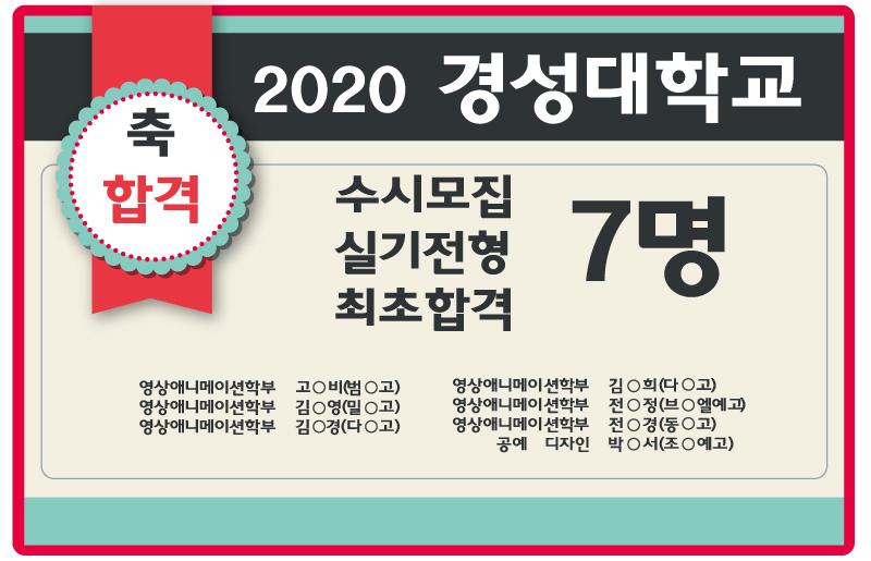 2020 경성대학교 수시모집 실기전형