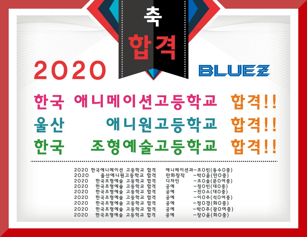 2020학년도 예고/애니고 전원합격 !!