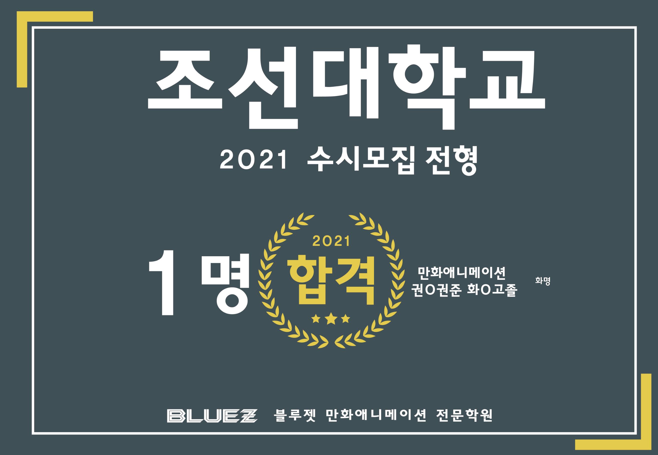 2021조선대학교 합격