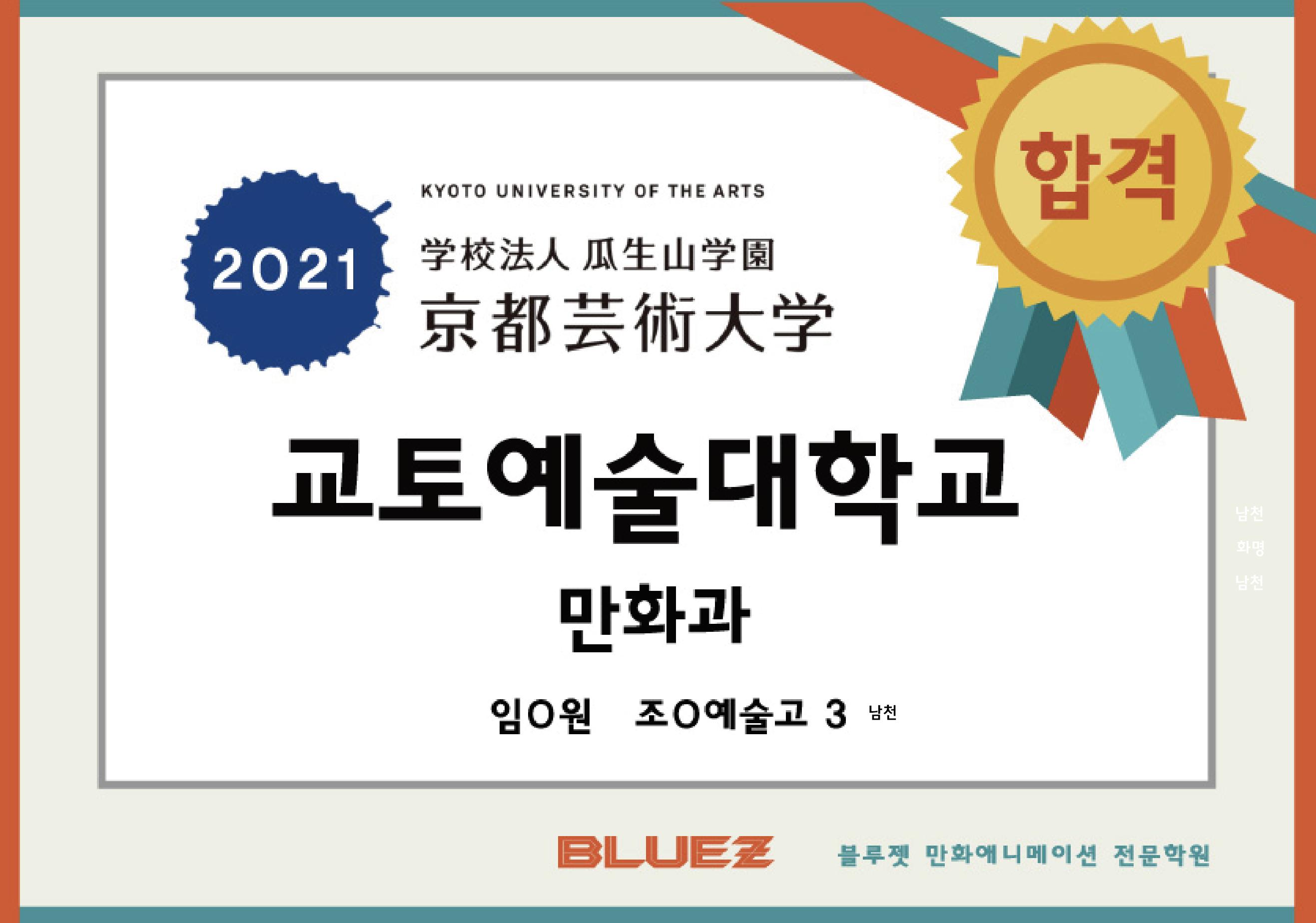 2021교토예술대학교 2명 합격